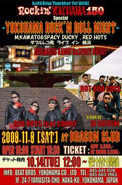 rockin_yokohama_150-sp.jpg